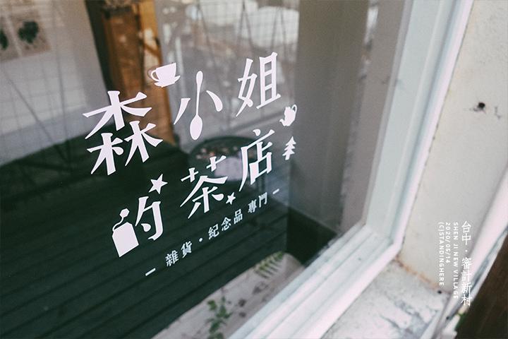 台中_審計新村_20