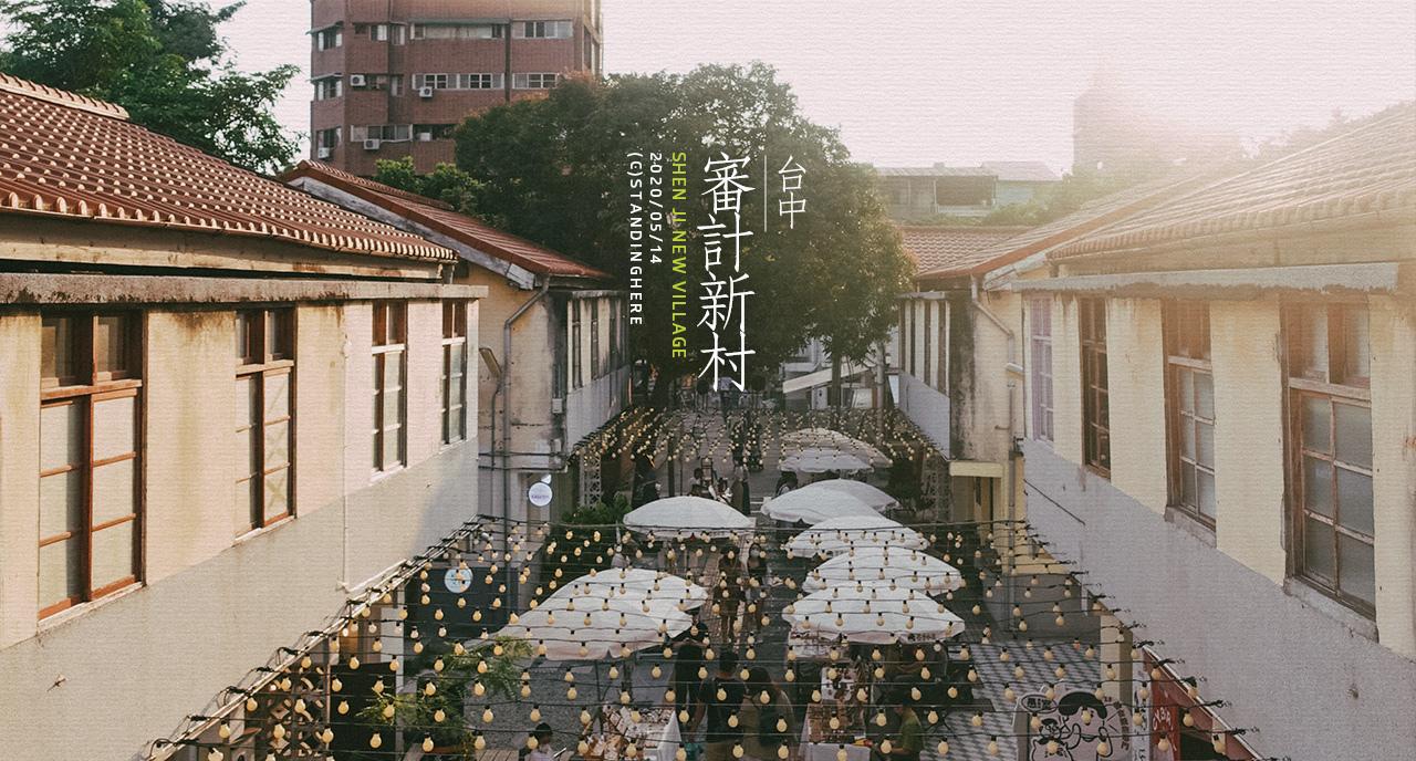 台中_審計新村_banner