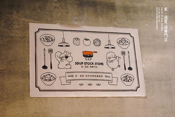 家溫度湯專門店_soup-1