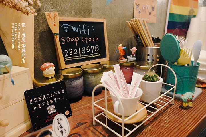 家溫度湯專門店_soup-9