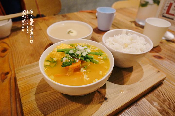 家溫度湯專門店_soup-14