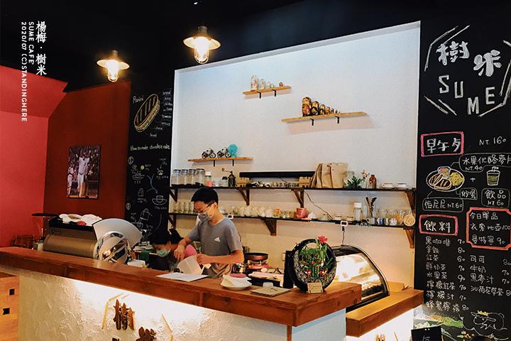 楊梅-樹米-sume-cafe-04