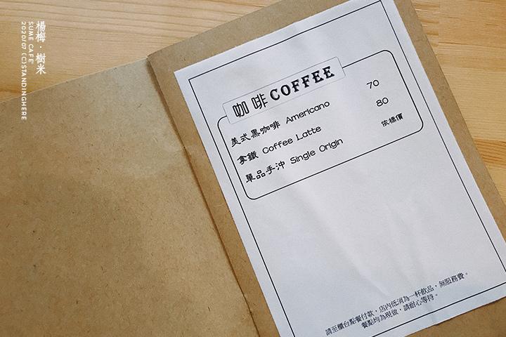 楊梅-樹米-sume-cafe-07