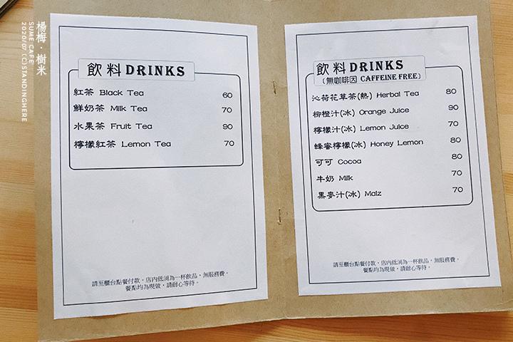 楊梅-樹米-sume-cafe-08