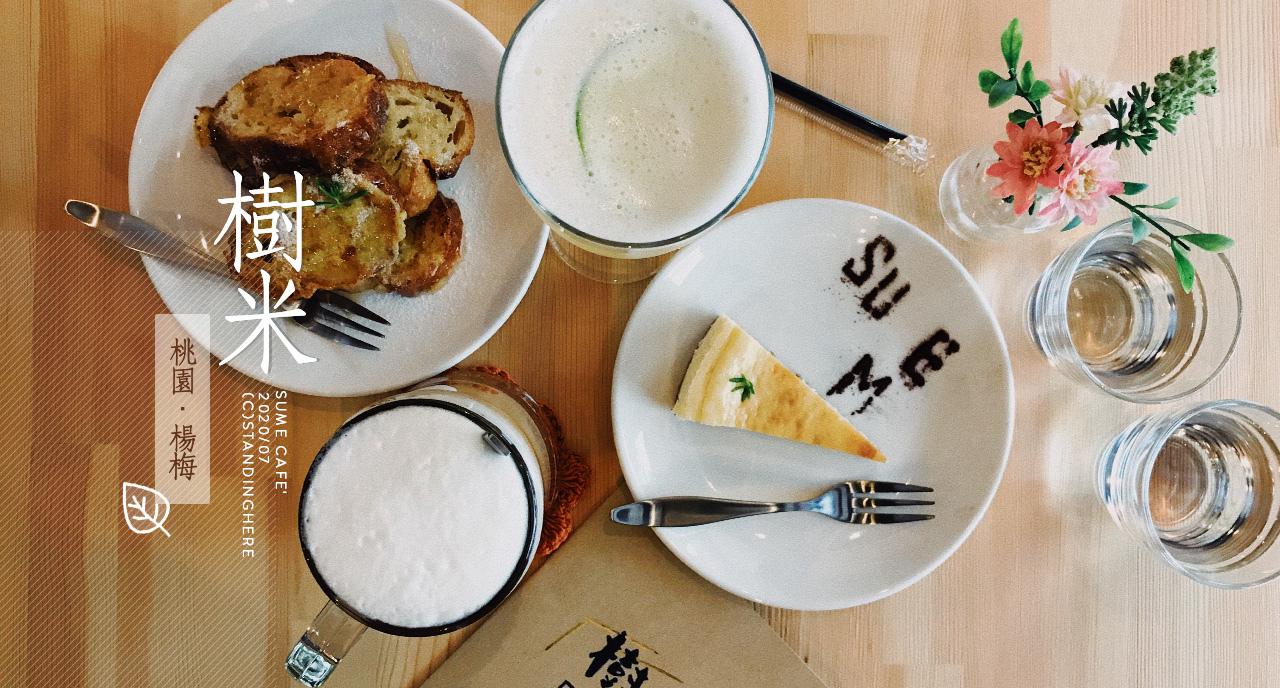 楊梅-樹米-sume-cafe-banner