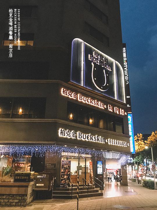 Buckskin柏克金啤酒餐廳-08