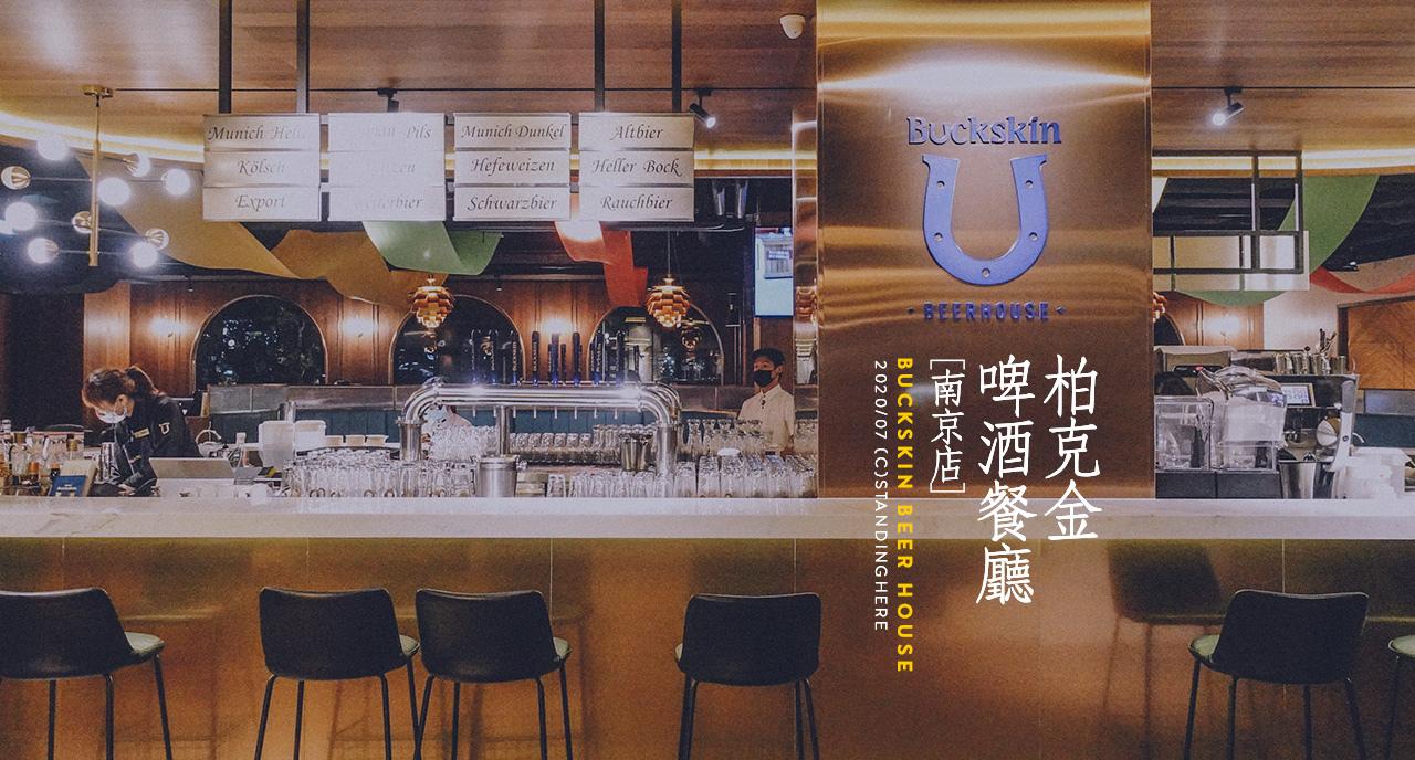 Buckskin柏克金啤酒餐廳-banner