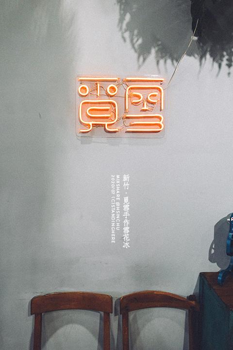 新竹_覓雪雪花冰_08