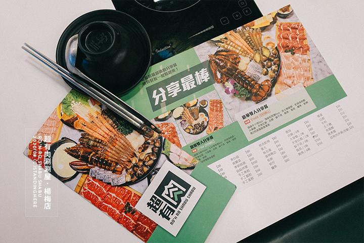 超有肉涮涮屋_楊梅店_03