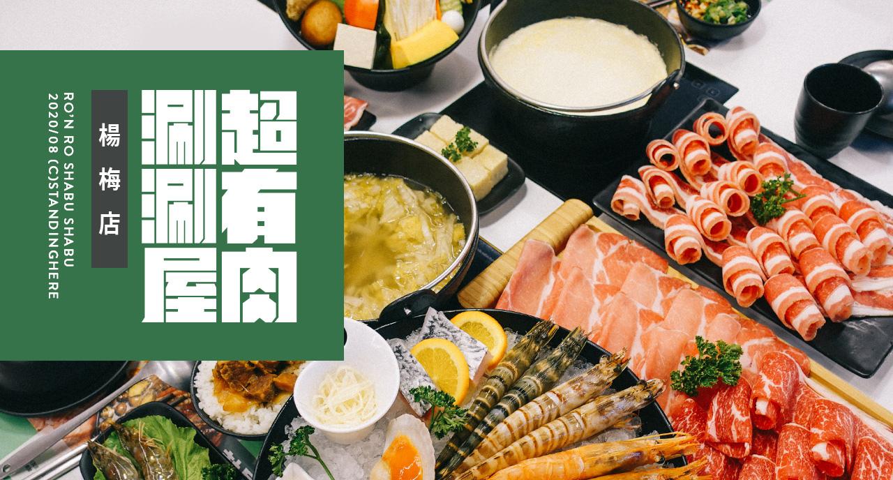 超有肉涮涮屋_楊梅店_banner