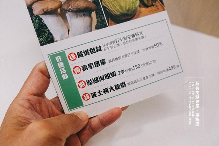 超有肉涮涮屋_楊梅店_40