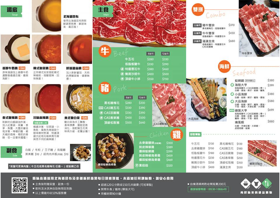 超有肉涮涮屋_楊梅店