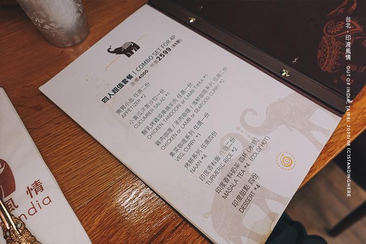印渡風情-慶城店-06