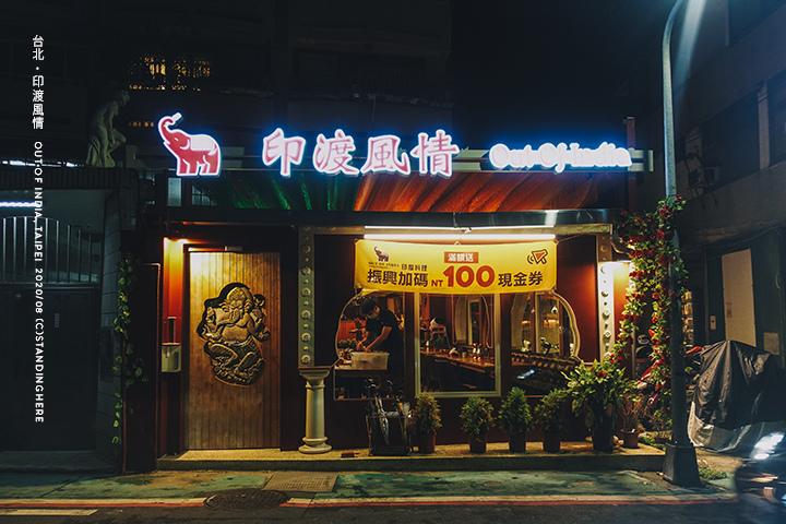 印渡風情-慶城店-25