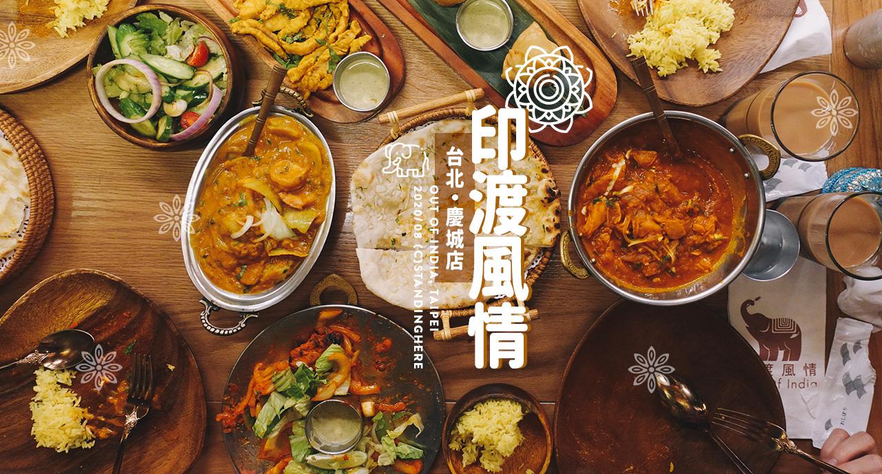 印渡風情-慶城店-banner