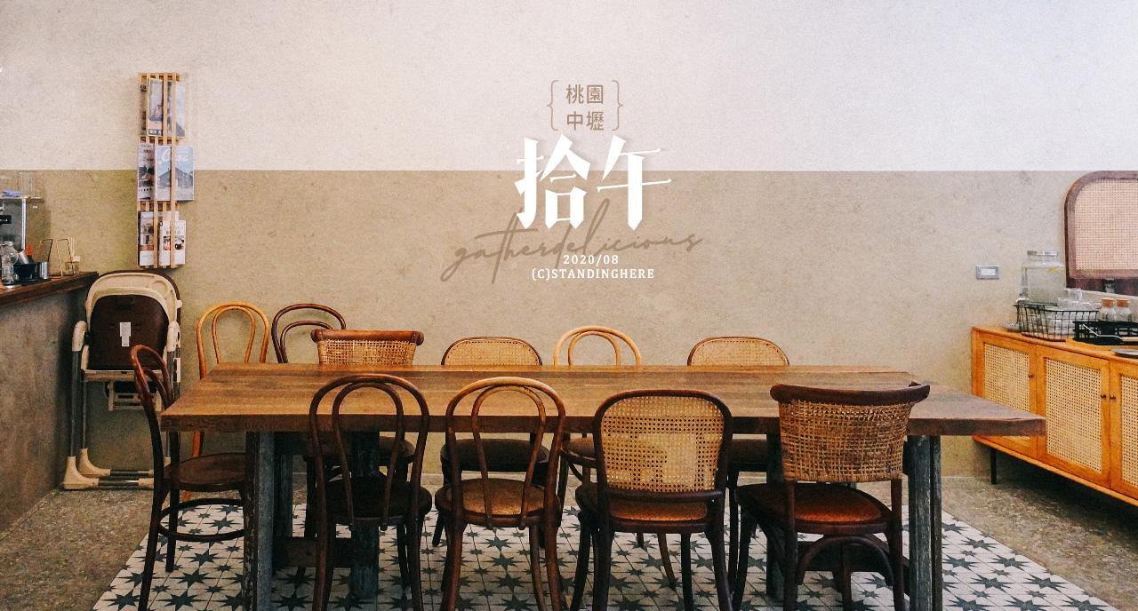 中壢-拾午-banner
