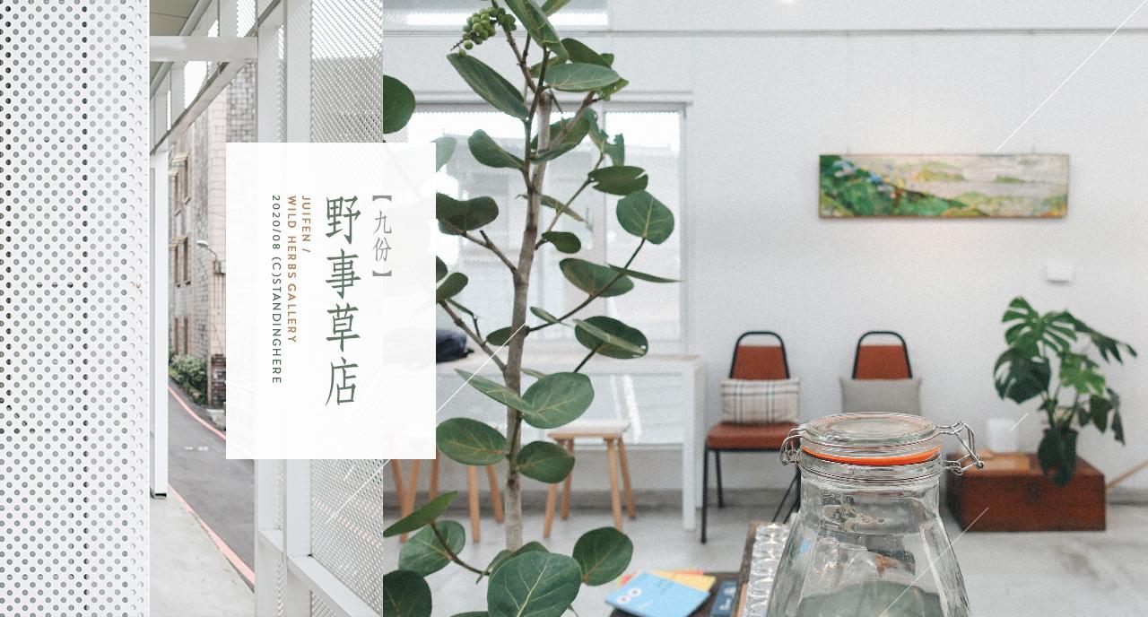 九份-野事草店-banner