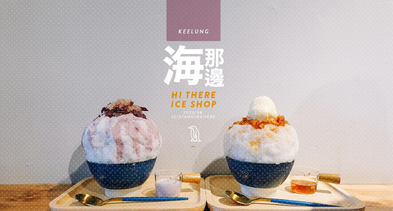 基隆-正濱漁港-海那邊冰店-banner