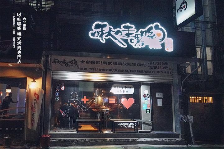 啾哇嘿喲韓式烤肉-01
