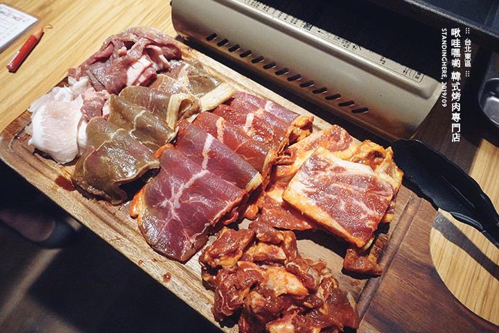 啾哇嘿喲韓式烤肉-08