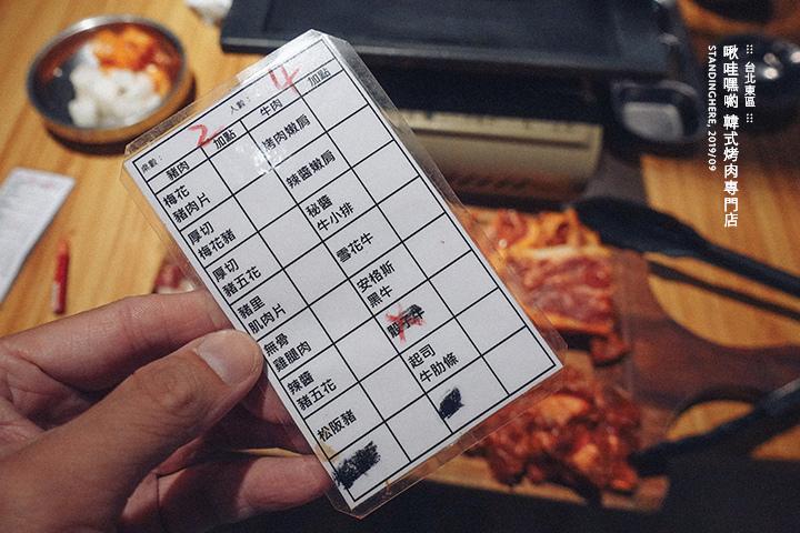 啾哇嘿喲韓式烤肉-10