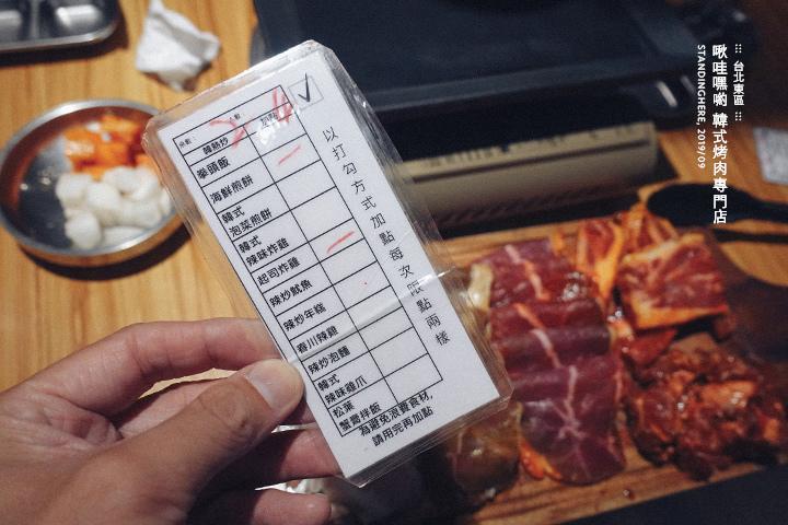 啾哇嘿喲韓式烤肉-09