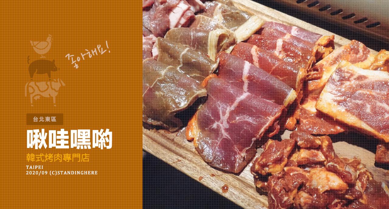 啾哇嘿喲韓式烤肉-banner