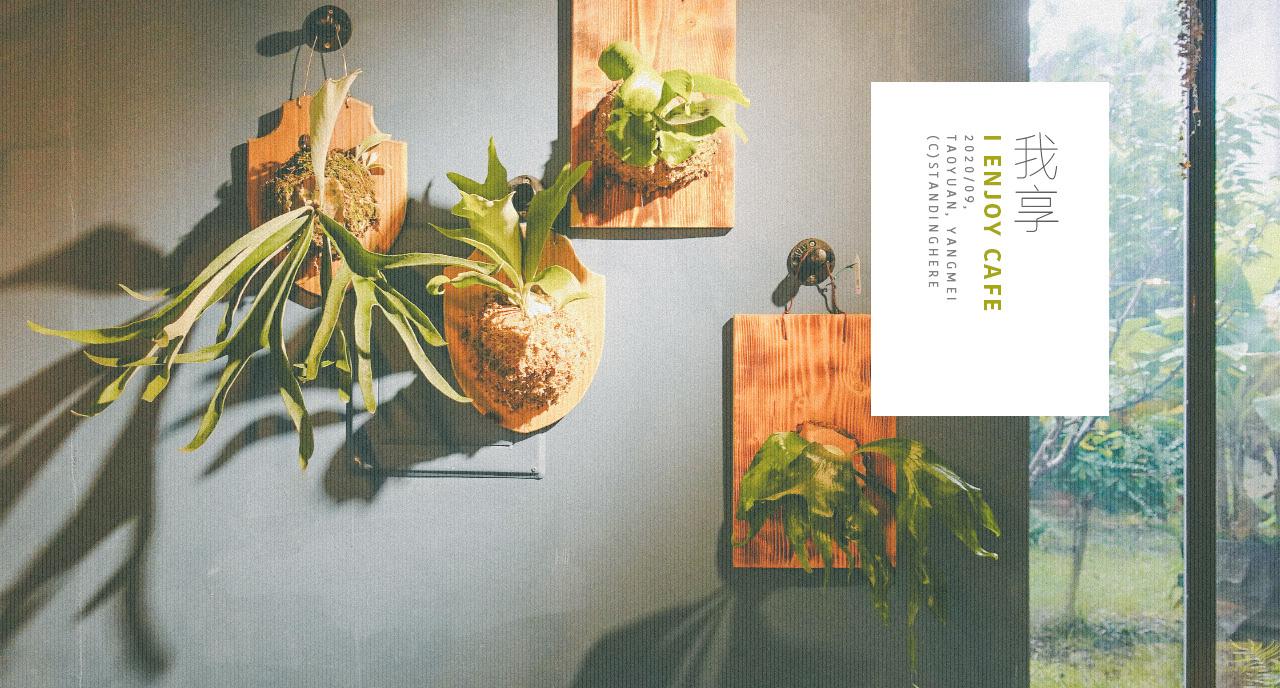 楊梅-我享-banner