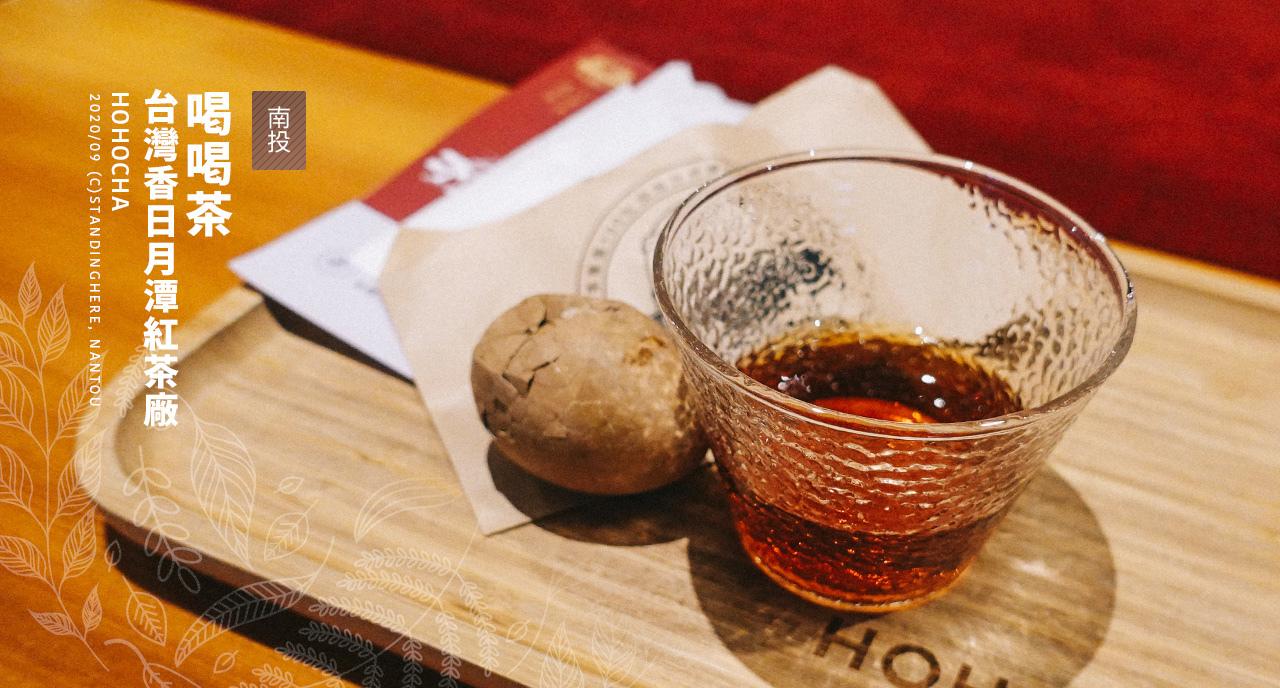 南投日月潭-hohocha喝喝茶-banner