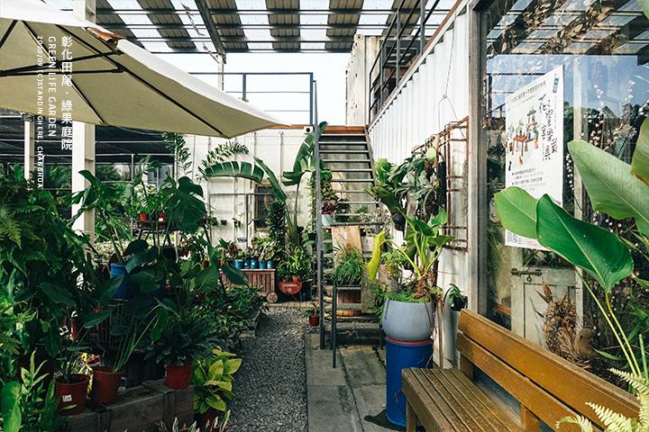 彰化田尾-綠果庭院-14