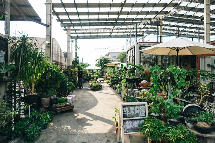 彰化田尾-綠果庭院-18