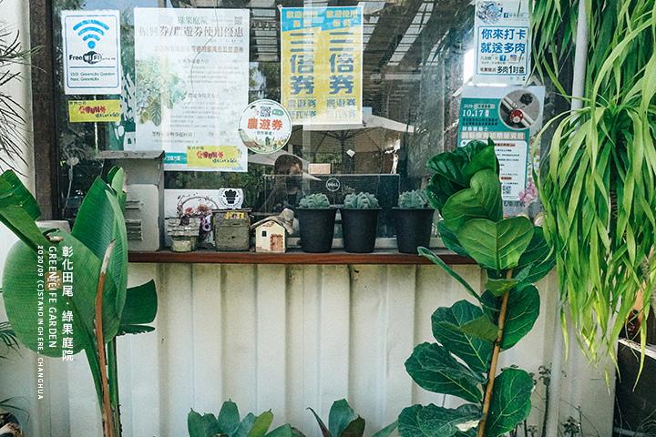 彰化田尾-綠果庭院-21
