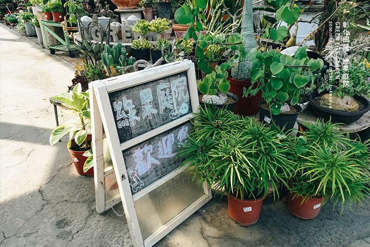 彰化田尾-綠果庭院-20