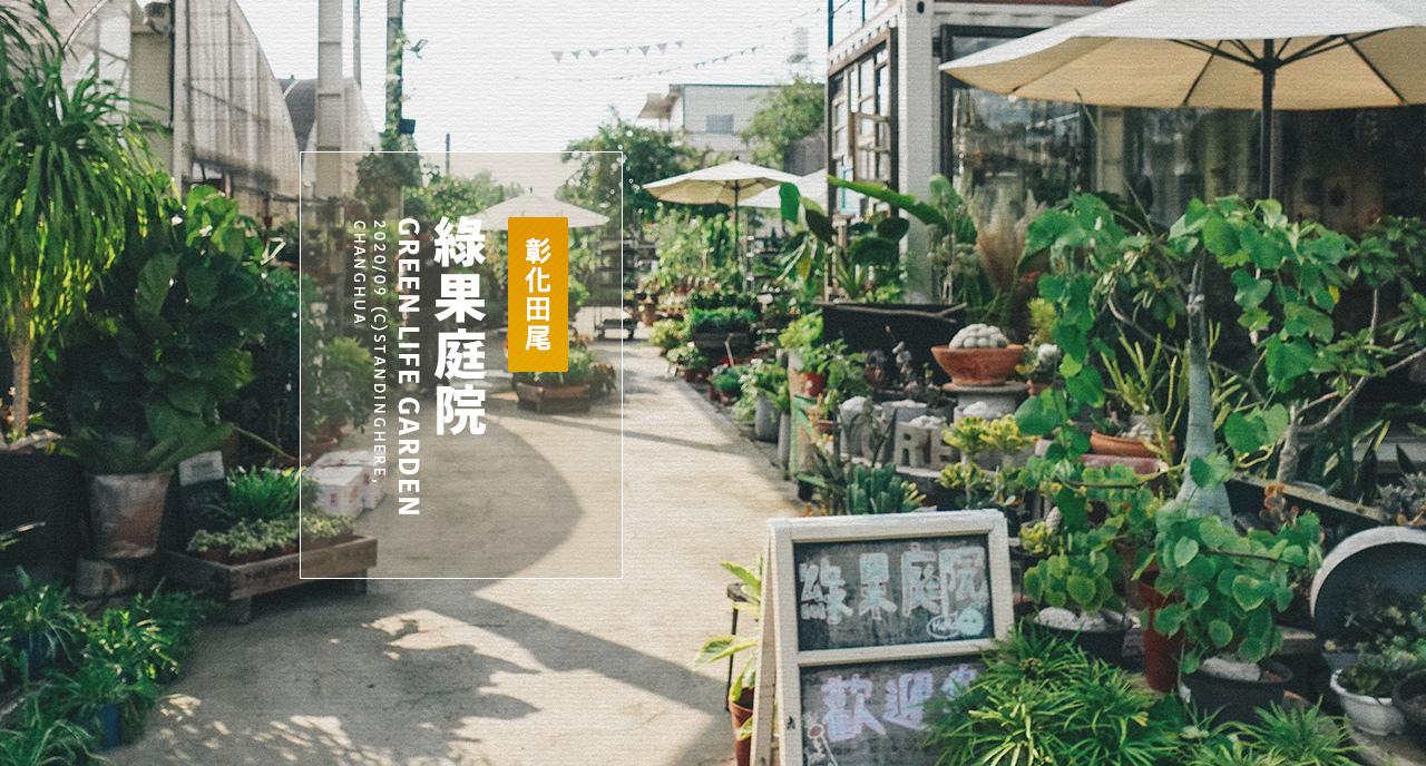 彰化田尾-綠果庭院-banner