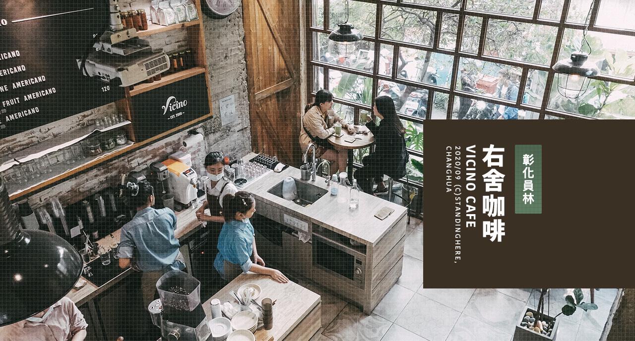 彰化員林-右舍咖啡-banner