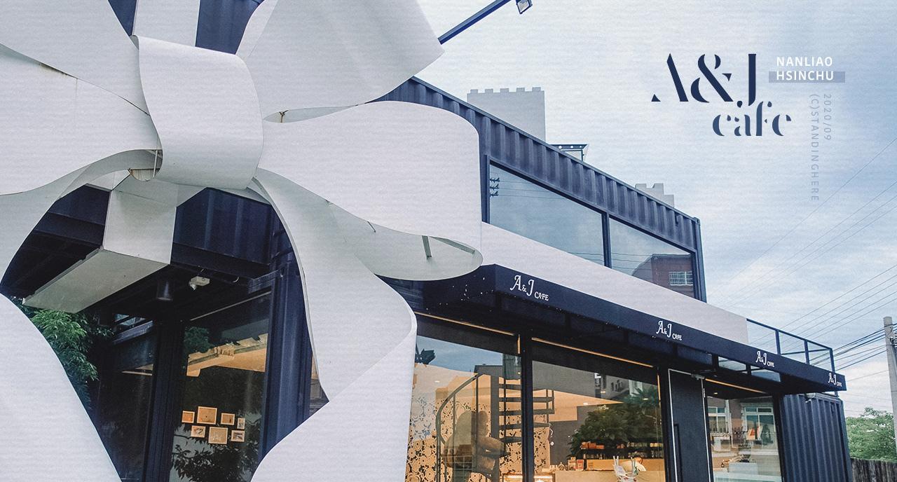 新竹南寮-AJ-CAFE-banner