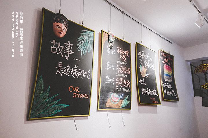 新竹-豔麗艷麗南洋料理-06