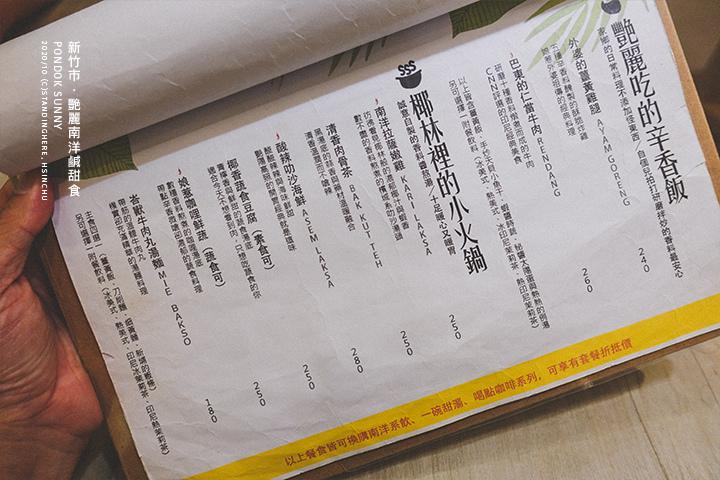 新竹-豔麗艷麗南洋料理-09