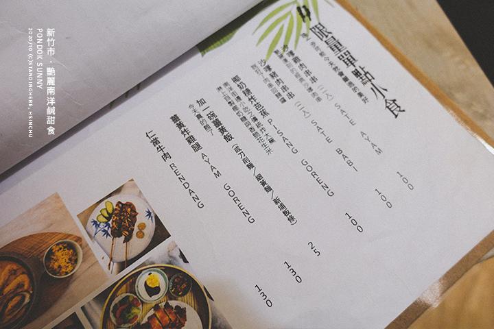 新竹-豔麗艷麗南洋料理-11