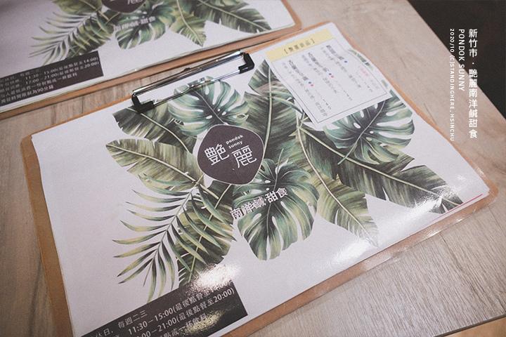 新竹-豔麗艷麗南洋料理-08