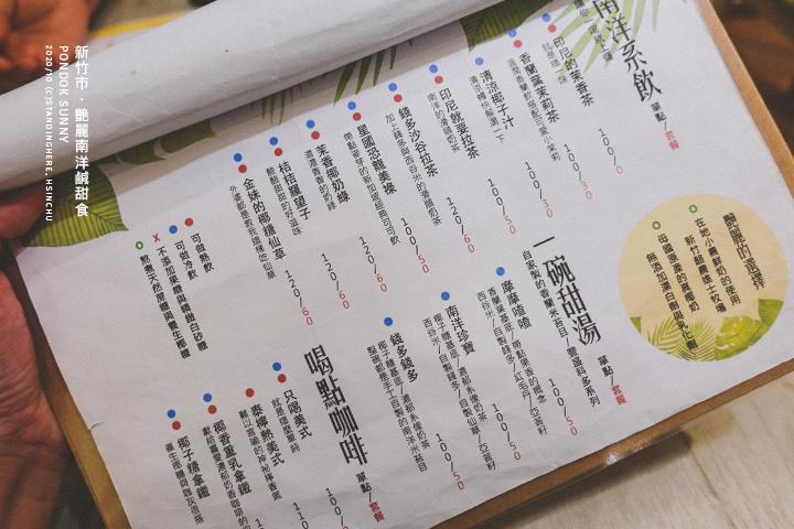 新竹-豔麗艷麗南洋料理-10