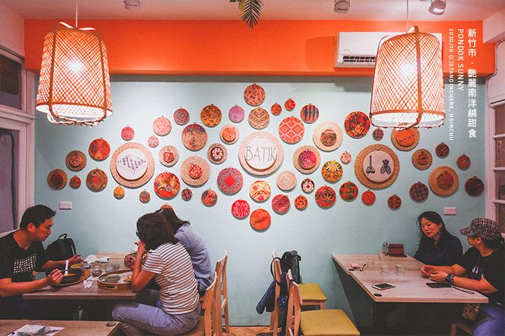 新竹-豔麗艷麗南洋料理-16