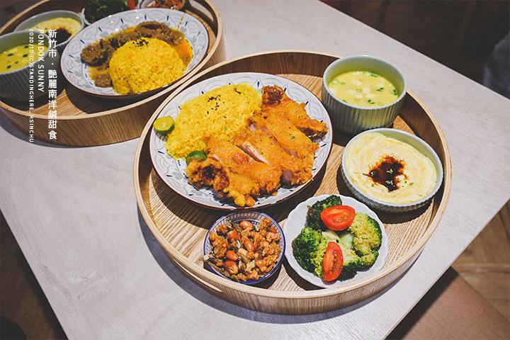 新竹-豔麗艷麗南洋料理-29