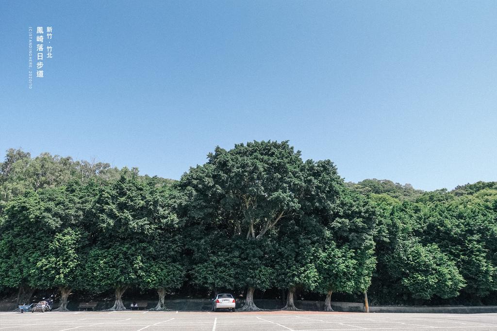 竹北-鳳崎步道-2