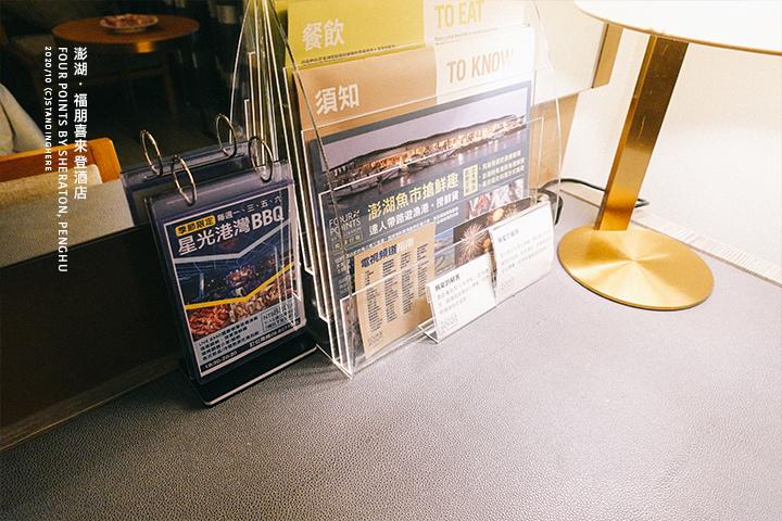 澎湖-福朋喜來登-fourpoint-sheraton-036