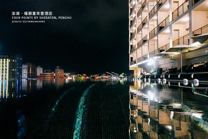 澎湖-福朋喜來登-fourpoint-sheraton-046
