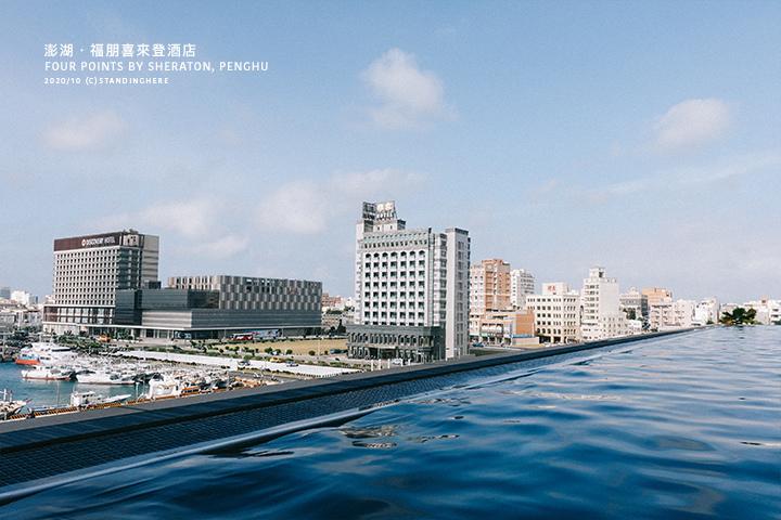澎湖-福朋喜來登-fourpoint-sheraton-073