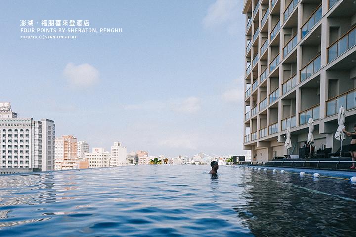 澎湖-福朋喜來登-fourpoint-sheraton-074