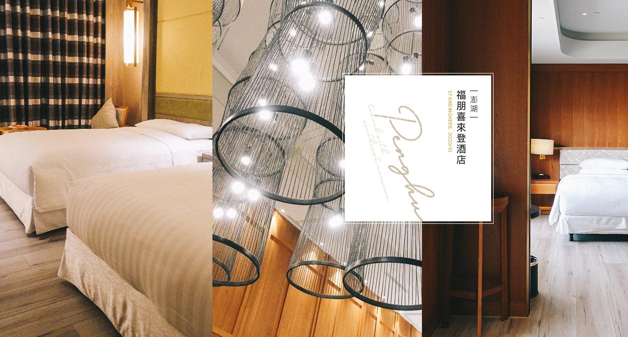 澎湖-福朋喜來登-fourpoint-sheraton-banner-penghu-1
