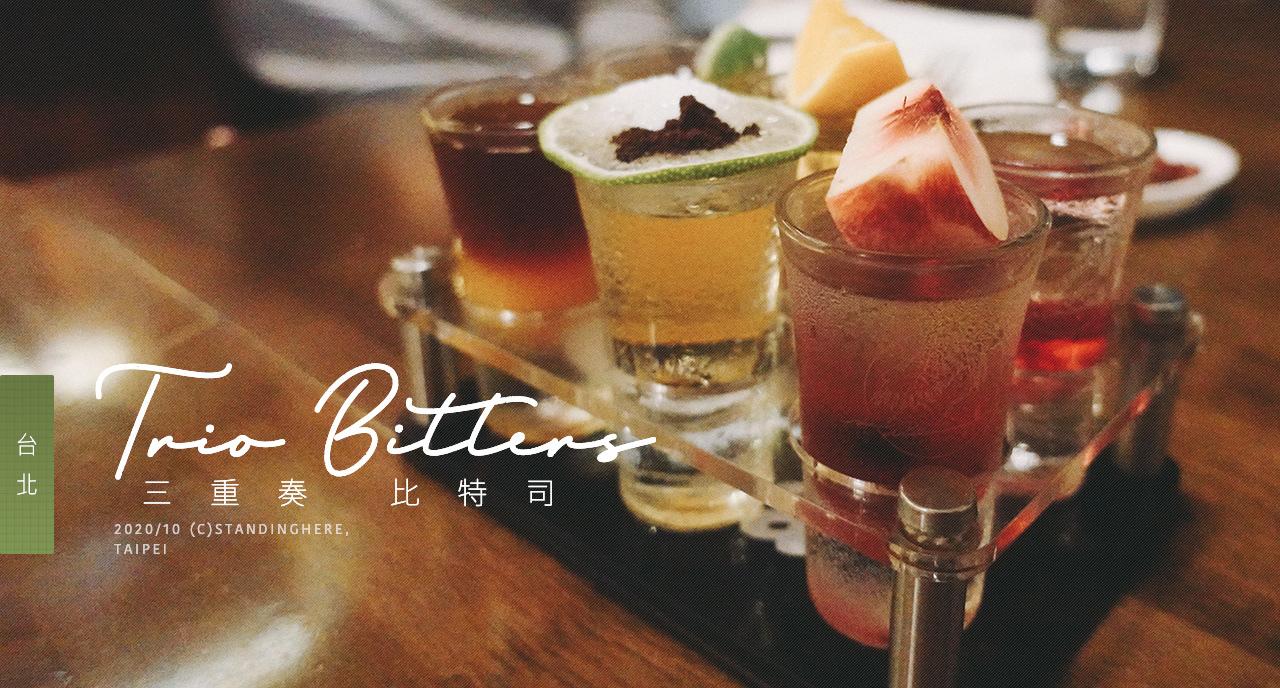 三重奏-trio-bitters-banner